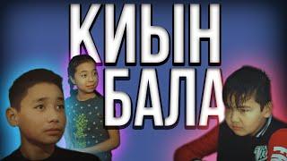 Kz film -Қиын бала