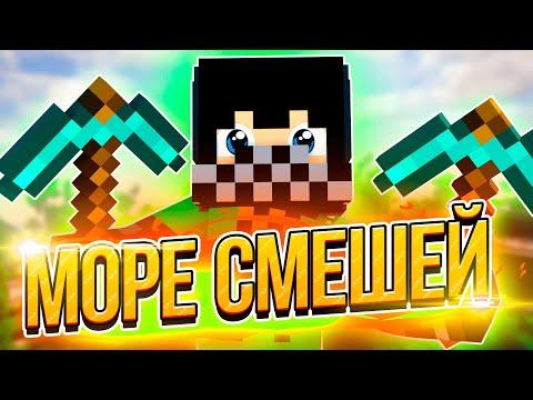 Видео: МОРЕ СМЕШЕЙ на Кристаликс Скайблок ● Minecraft Cristalix SkyBlock NextGen