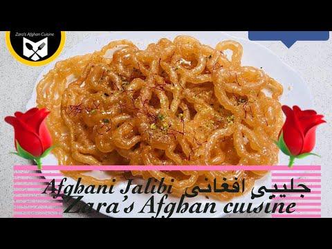 Jelabi Afghani/ جلبى افغانى