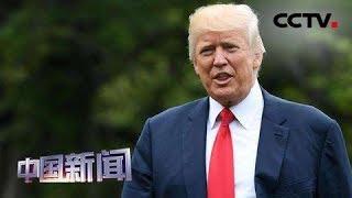 [中国新闻] 中美贸易摩擦 中国受冲击大于美国?| CCTV中文国际