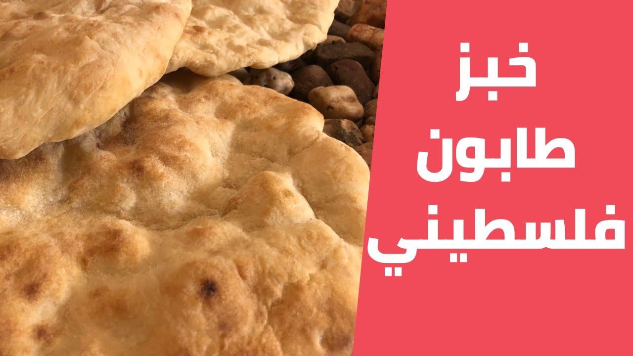 خبز الكماج الفلسطيني على أصوله خطوة بخطوة مع مليحة الهاشم Youtube