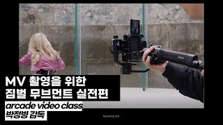 실제 댄스 뮤비 촬영 : 짐벌 무브먼트 실전편 ㅣ Arcade video class X becoming star screenshot 3
