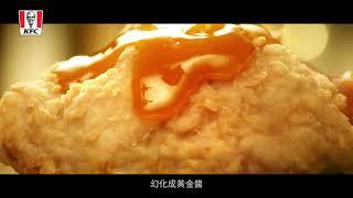 KFC 鹹蛋黃金脆雞 TVC
