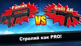 Как стрелять с Famas и Galil AR?