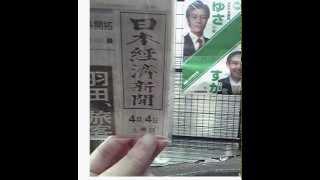 【選挙違反・発覚】4/4朝 【告示日】4/3 告示日中には撤去しなければな...