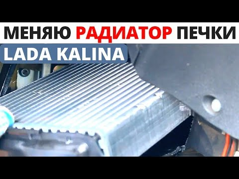 Снятие и замена радиатора печки Лада Калина