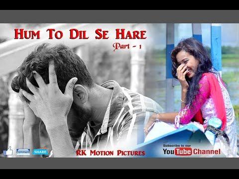 HUM TO DIL SE HARE || EMOTIONAL SAD STORY || PART - 1 | RK  MOTION PICTURES | SHARIQUE KHAN | JOSH