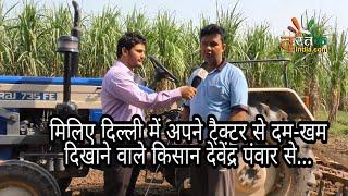 मिलिए दिल्ली में बैरिकेट्स पर ट्रैक्टर चढाने वाले किसान देवेंद्र पंवार से | DASTAK INDIA