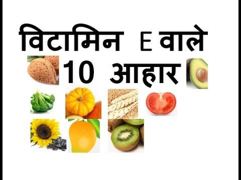 विटामिन E वाले 10 आहार   Top 10 Vitamin E Foods