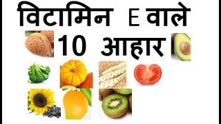 विटामिन E वाले 10 आहार | Top 10 Vitamin E Foods