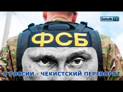 «В РФ ПРОИСХОДИТ
