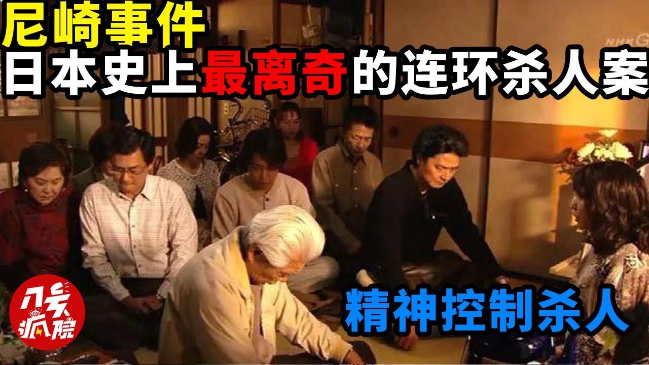 【奇案 】日本史上最離奇的連環殺人案! 幾十年的老偵探都蒙圈 尼崎事件 上 - YouTube