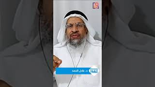عداوة اليهود والنصارى |مع الدكتور عادل الحمد - الأمين المساعد لرابطة العلماء المسلمين