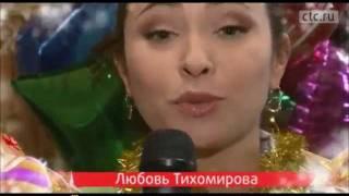 поздравление  Любови Тихомировой с Новым годом 2012!