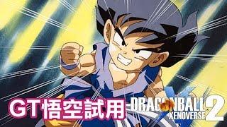龍珠gt 悟空 試用 獲得攻略 dragon ball xenoverse xv2 英文字幕