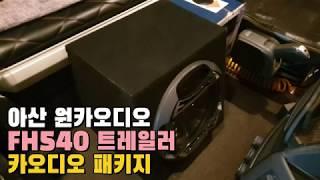 볼보 FH540 트레일러(추레라) 카오디오 패키지 튜닝…