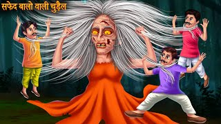 सफ़ेद बालो वाली चुड़ैल   White Haired Witch   Horror Stories in Hindi   Witch Stories   Chudail Kahani