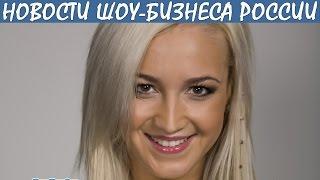 Ольгу Бузову публично унизил и довел до слез участник шоу «Танцы». Новости шоу-бизнеса России.