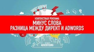 Минус cлова в контекстной рекламе. Раздичия между Google AdWords и Яндекс Директ