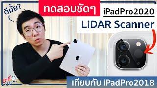 รีวิว LiDAR Scanner ใน iPadPro2020 พร้อมเทียบ iPadPro2018 ต่างกันมั้ย ?   อาตี๋รีวิว EP.160