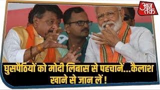 खानपान से घुसपैठियों की पहचान, PM Modi से सांसद तक...कमाल की निगाहें, गजब का निशाना !