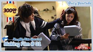 [장난스런 키스] 특별판 메이킹 필름 1 (Naughty Kiss YT: Making Film1)