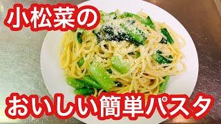 レンジ小松菜のパスタ|ズボラ主婦のランチ&スイーツちゃんねるさんのレシピ書き起こし