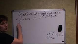Алгебра 8 класс. Основные свойства числовых неравенств