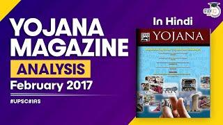 Yojana योजना magazine february 2017- upsc / ias / psc aspirants के लिए analysis