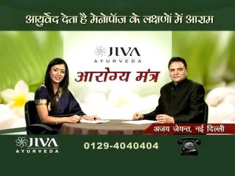Menopause - Leading a healthy life with Ayurveda | Arogya Mantra Ep#96(1)