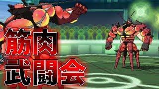 【ポケモンUSUM】仲間大会で筋肉無双! 前編【ゆっくり実況】
