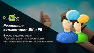 Простой урок №2 по Adobe Muse - Резиновые комментарии Вконтакте и Facebook в Adobe Muse