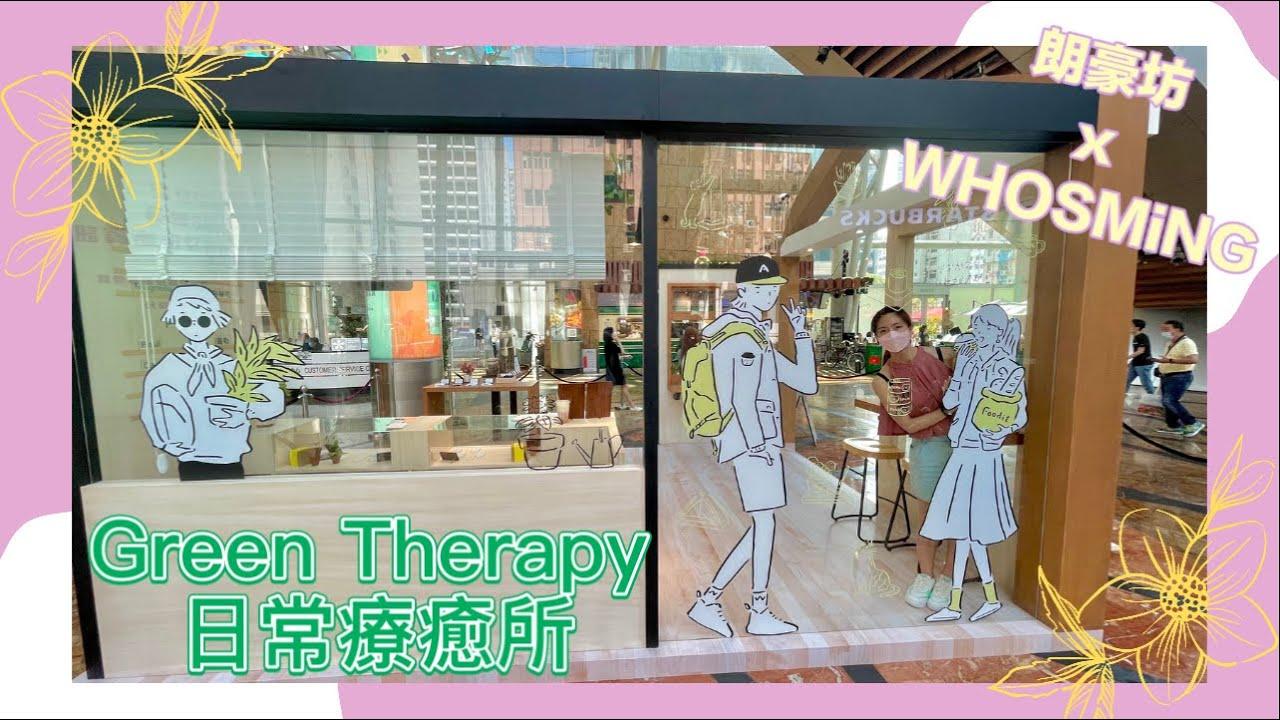 【好。傳媒 Playful Media】LANGHAM PLACE x WHOSMiNG Green Therapy日常療癒所。美食日常。樂活日常。玩物日常。運動日常。文青打卡位