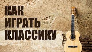 Самоучитель на гитаре - Как играть классику
