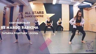 Татьяна Решетняк–Осень. Contemporary by Маргарита Бабкина. All Stars Dance Centre 2017