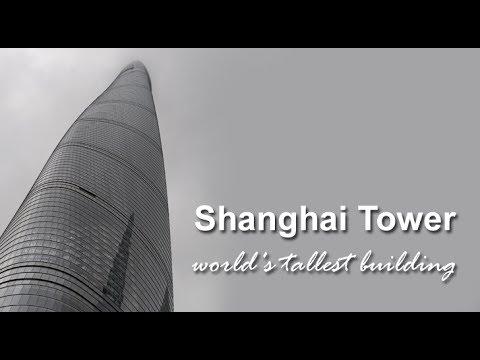 Shanghai Tower दुनिया का दूसरा सबसे उंचा टॉवर