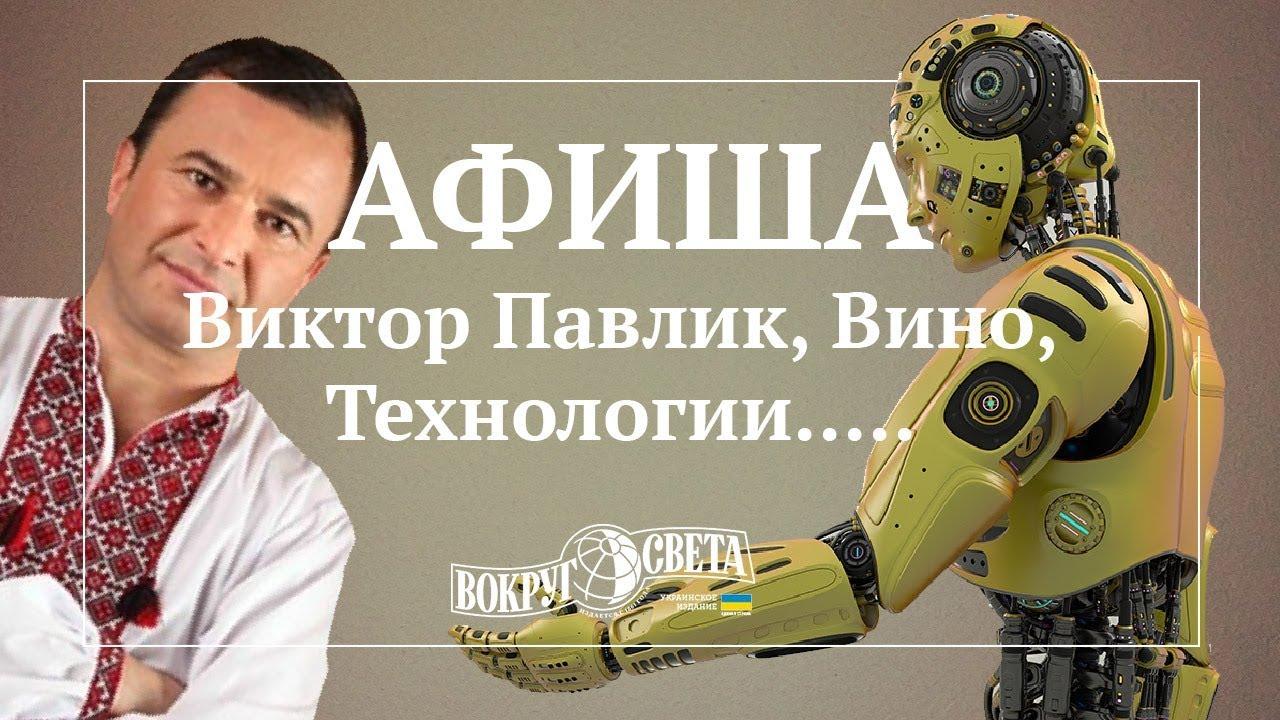 Сыр, вино, стрельба из лука и современные технологии / Куда пойти в ноябре / Афиша ВС Украина