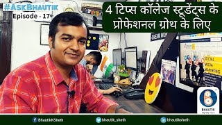 How College Students Can Grow Professionally | Ask Bhautik Episode 17 (Hindi)