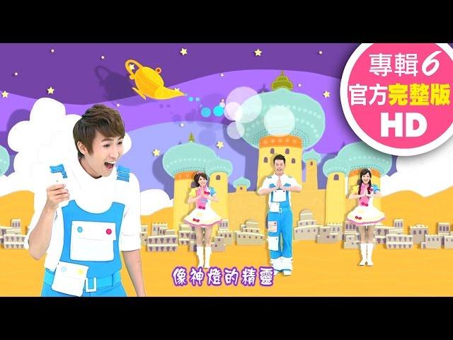 momo親子台 | momo歡樂谷專輯6 _ 08.神奇搖控器【官方HD完整版MV 】