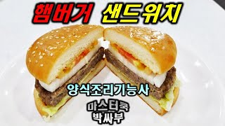 2020년 양식조리기능사_햄버거 샌드위치 // 마스터박…