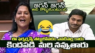 HILARIOUS FUN: YCP MLA Undavalli Sridevi Most Funny Moments in AP Assembly | Filmylooks