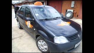Автовинил, Реклама на транспорте, оклейка такси в жёлтый цвет. Серпухов, Протвино, Кремёнки.(, 2014-04-17T09:14:18.000Z)