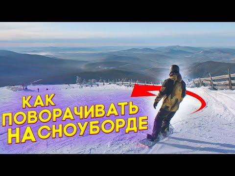6. ПОВОРОТЫ на сноуборде. 5 ошибок при поворотах