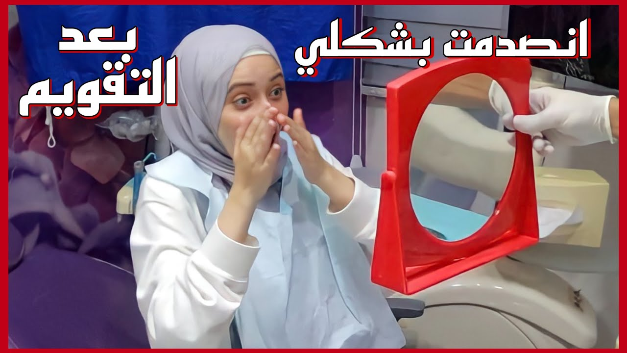 صديقاتي في المدرسة وأهلي انصدموا من تغيير شكلي / ما توقعت ردة فعلهم   رهف برو 2022