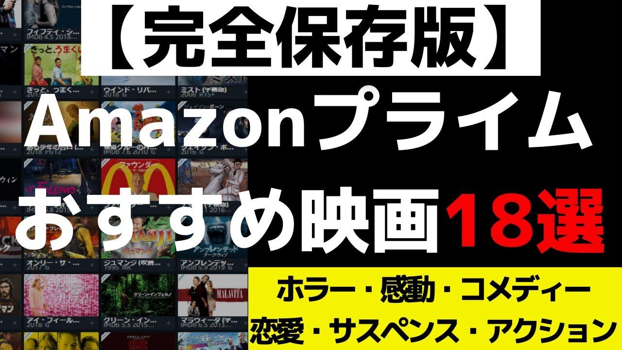 おすすめ 映画 プライム アマゾン Amazonプライム・ビデオの視聴履歴を削除する方法。おすすめの精度アップや家族対策に!