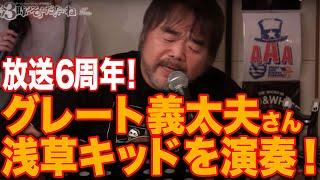 放送6周年SP!たけし軍団のグレート義太夫さんゲストラーメンミュージシ...