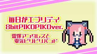 『毎日がエブリデイ(8bitPIKOPIKOver.)』【オリジナル曲】