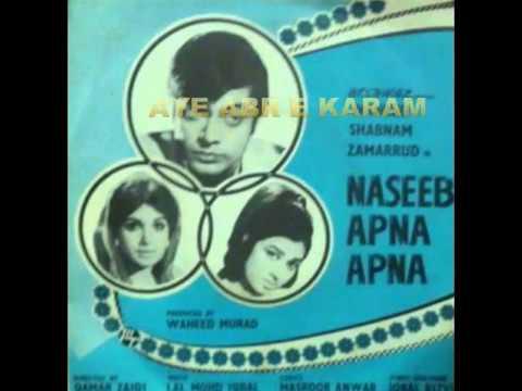 Ahmed Rushdi Karaoke Aye Abr e Karam with lyrics pakistani