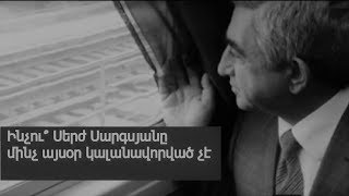 VoxPopuli #3  Ի՞նչ Պատիժ Պետք Է Կրի Սերժ Սարգսյանը