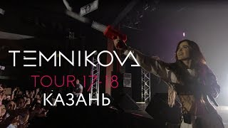 Казань (Выступление) - TEMNIKOVA TOUR 17/18 (Елена Темникова)